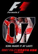 2007 Fia: F1���E�I�茠���W��