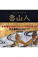 美と食の天才 魯山人ART BOX
