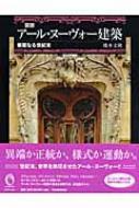 図説 アール・ヌーヴォー建築 華麗なる世紀末 ふくろうの本