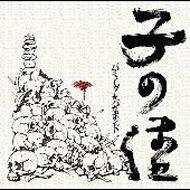 バミューダ★バガボンド: コノママ