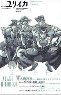 ユリイカ 2007年11月号臨時増刊 総特集 荒木飛呂彦 鋼鉄の魂は走りつづける