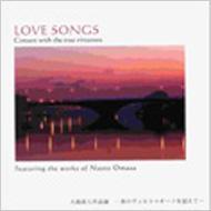 Love Songs: 須川展也(Sax)大谷康子(Vn)苅田雅治(Vc)神谷百子(Marinba)中川俊郎(P)Etc