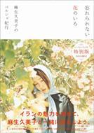 忘れられない花のいろ 麻生久美子のペルシャ紀行 P‐Vine BOOKs