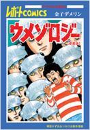 ウメゾロジー 愛蔵版 楳図かずおおっかけ お散歩漫画 P‐Vine Books