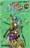 STEEL BALL RUN ジョジョの奇妙な冒険PART 7 14 ジャンプ・コミックス