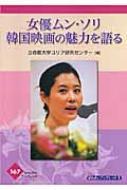 女優ムンソリ 韓国映画の魅力を語る かもがわブックレット
