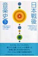 日本戦後音楽史 下 前衛の終焉から21世紀の響きへ 1973‐2000