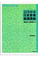 よくわかる日本音楽基礎講座 雅楽から民謡まで わたしたちの文化を知ろう、伝えよう