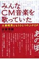 みんなCM音楽を歌っていた 大森昭男ともうひとつのJ‐POP
