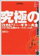 DVD VWD−207 究極のロカビリー・ギター大全〜今すぐ使える実践ギターテクニック22!/徳武弘文