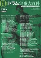 DVD VWD−143 60'S ドラム定番大百科 /三浦晃嗣