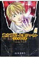 緒方克巳心霊ファイル 8 MBコミックス