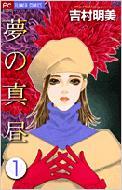 夢の真昼 1 フラワーコミックス