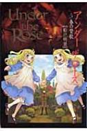 UNDER THE ROSE 春の賛歌 5 バーズコミックスデラックス