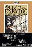 エネミーゴ 最終版 光文社コミック叢書signal