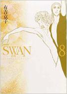 SWAN 白鳥 8