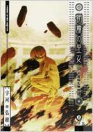 朝霧の巫女 5 YKコミックス