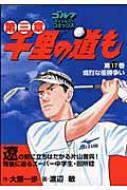 千里の道も 第三章 第17巻 ゴルフダイジェストコミックス