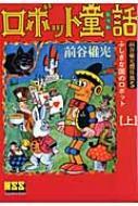 ロボット童話 前谷惟光傑作集5 上 マンガショップシリーズ