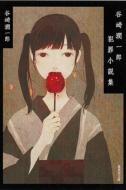 谷崎潤一郎犯罪小説集 集英社文庫