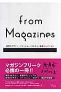 from Magazines 世界のデザイン・ファッション・カルチャー雑誌コレクション