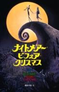 ナイトメアー・ビフォア・クリスマス ディズニーアニメ小説版