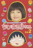 祝アニメ放送750回記念スペシャルドラマ::ちびまる子ちゃん その2