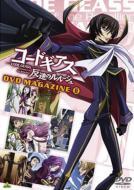 コードギアス 反逆のルルーシュ DVDマガジン II