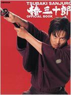 Magazine (Book)/椿三十郎オフィシャルブック