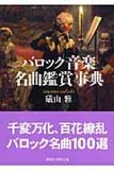 バロック音楽名曲鑑賞事典 講談社学術文庫