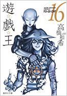 遊戯王 VOL.16 集英社文庫