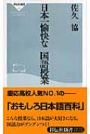日本一愉快な国語授業 祥伝社新書