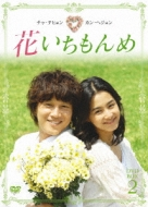 花いちもんめ DVD-BOX2