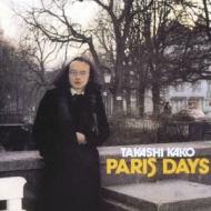 巴里の日: Paris Days