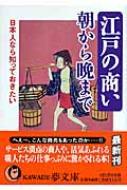 日本人なら知っておきたい 江戸の商い 朝から晩まで KAWADE夢文庫