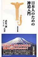日本人のための神道入門 宝島社新書