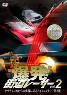 Sports/爆発!街道レーサー: Vol.2
