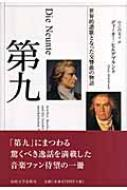第九 世界的讃歌となった交響曲の物語