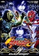 獣拳戦隊ゲキレンジャー Vol.9
