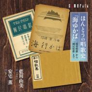 ほんとうの唱歌史「海ゆかば」-保育唱歌から國民唱歌まで: 藍川由美(S)安宅薫(P)