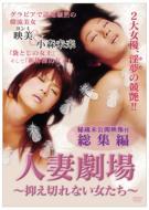 人妻劇場: 抑え切れない女たち