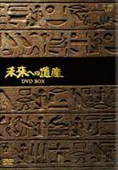 未来への遺産 DVD BOX