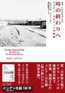 時の終わりへ メシアン・カルテットの物語 叢書・20世紀の芸術と文学