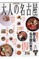 Magazine (Book)/大人の名古屋 2008年版 Hankyu Mook