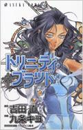 トリニティ・ブラッド 第10巻 あすかコミックス