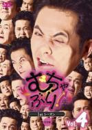 むちゃぶり! 1st.シーズン -完全版-4