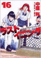 ラストイニング 私立彩珠学院高校野球部の逆襲 16 ビッグコミックス