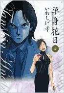 単身花日 桜木舜の単身赴任・鹿児島 4 ビッグコミックス