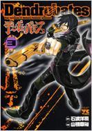 デンドロバテス 3 ヤングチャンピオンコミックス