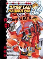 スーパーロボット大戦ogディバイン・ウォーズrecord Of Atx 1 電撃コミックス